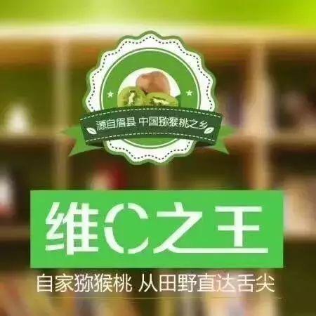 维C之王 徐香猕猴桃(绿心)