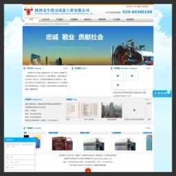 陕西金牛热力设备工程有限公司